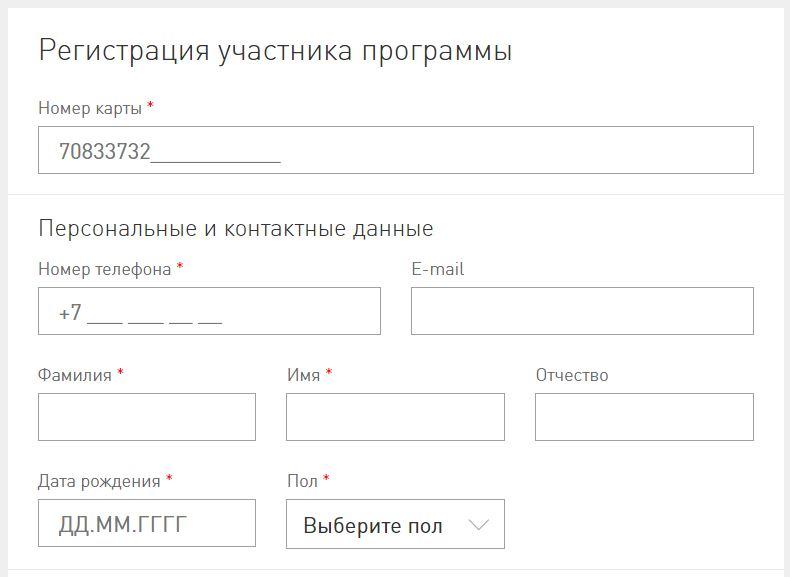 Регистрация участника Программы поощрения Лукойл