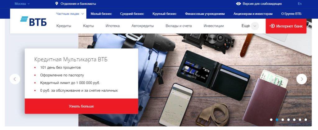 Официальный сайт Банка ВТБ - российского универсального банка