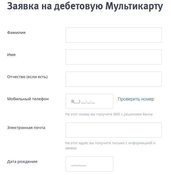 Заявка на дебетовую Мультикарту