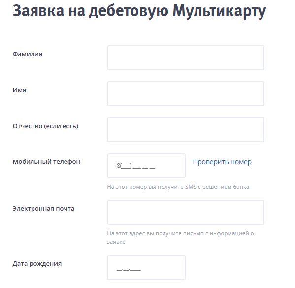 Заявка на дебетовую Мультикарту ВТБ