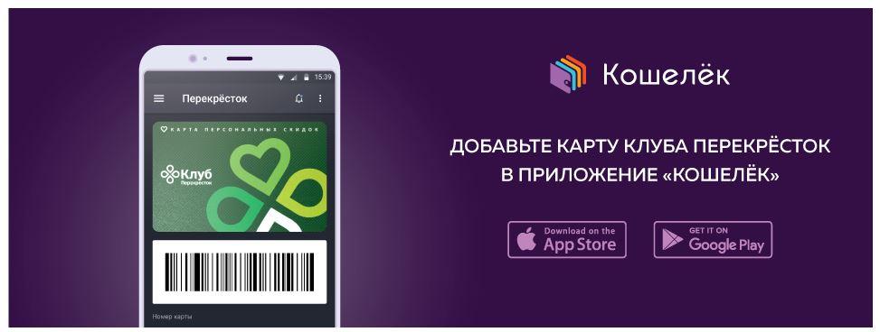 """Мобильное приложение """"Кошелёк"""" - Активировать карту покупателя Перекрёсток"""