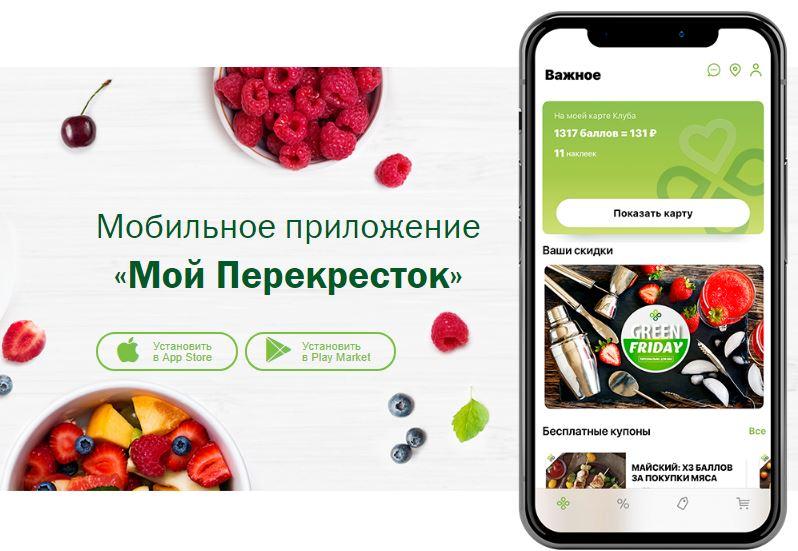 """Мобильное приложение """"Мой перекрёсток"""" от сети супермаркетов Перекрёсток"""