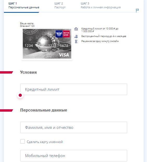 Онлайн-заявка на получение кредитной карты