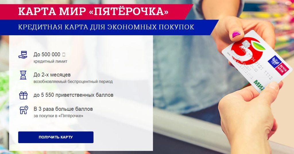 Кредитная карта Почта Банка - Карта Мир «Пятёрочка»