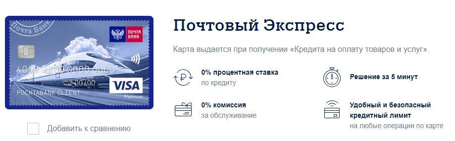 Кредитная карта Почта Банка - Почтовый экспресс