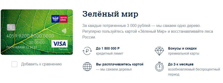 Кредитная карта Зелёный мир