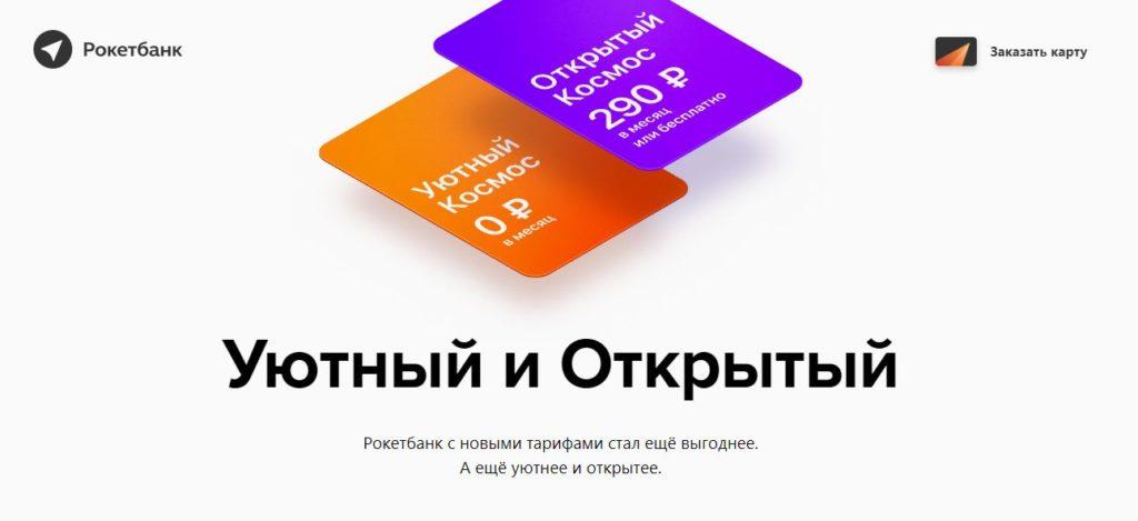 Рокетбанк - сервис банковских услуг