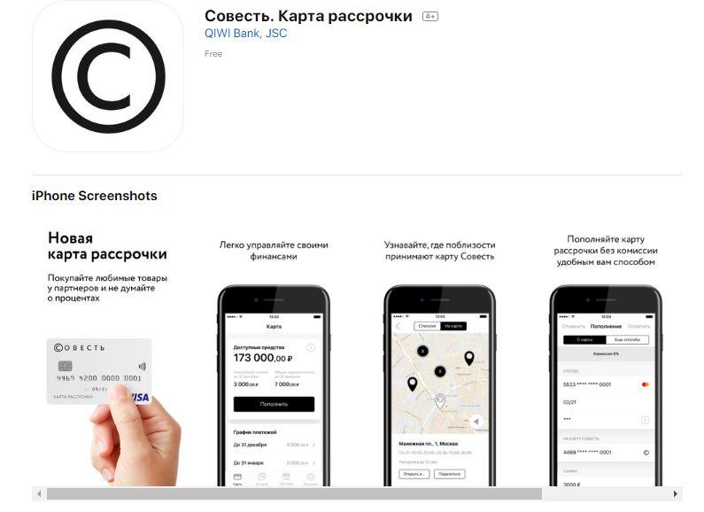 """Мобильное приложение """"Совесть.Карат рассрочки"""""""
