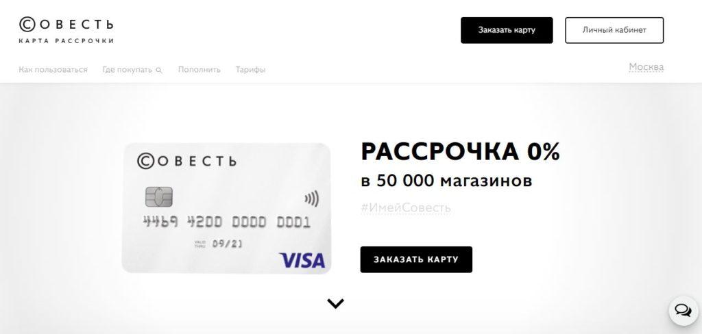 Карта рассрочки Совесть - Официальный сайт