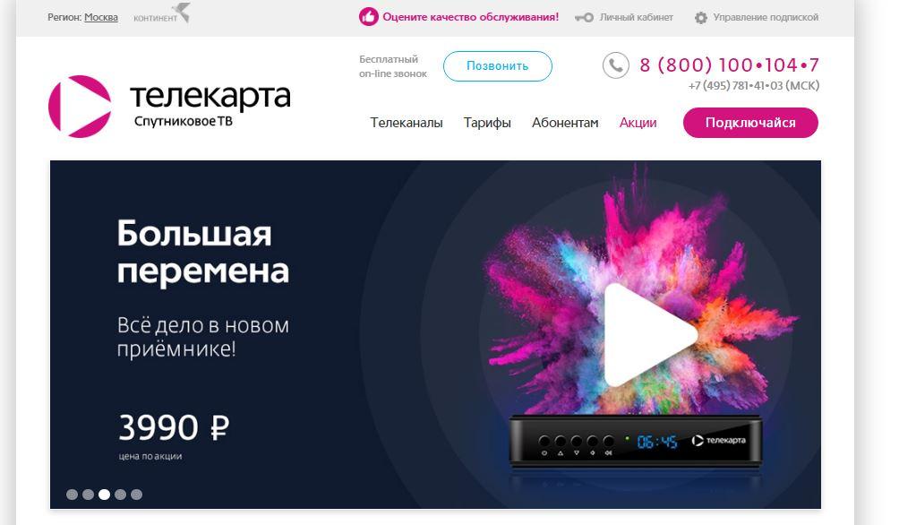 Спутниковое телевидение Телекарта - Официальный сайт