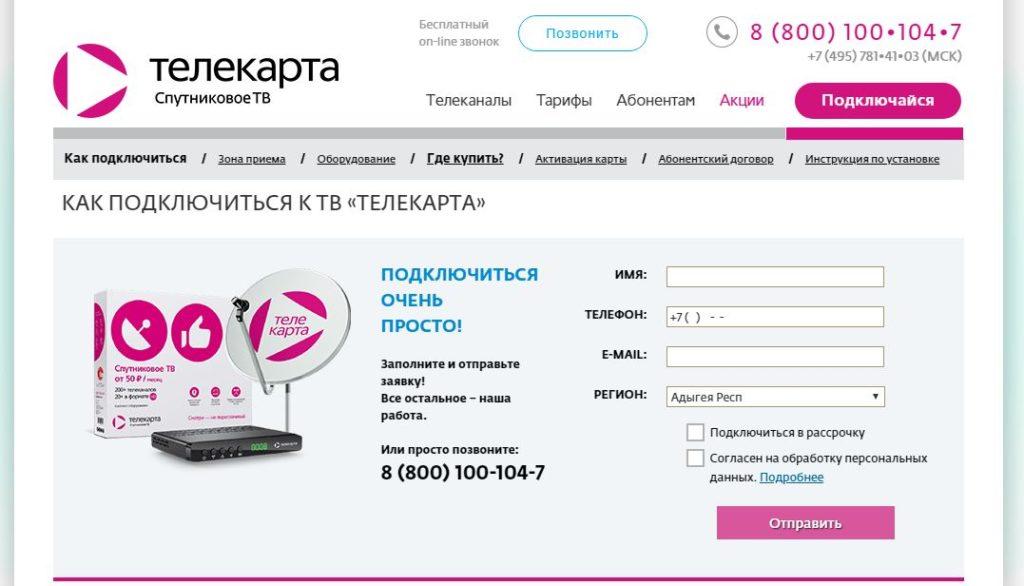 Заявка на подключение к услугам Телекарты