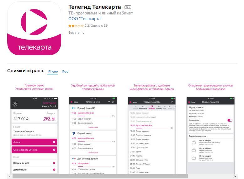 Мобильное приложение - ТВ-программа и личный кабинет