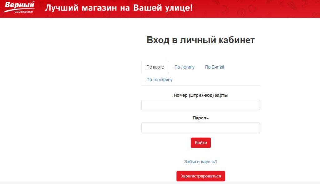 Вход в личный кабинет на официальном сайте Верный