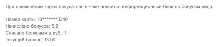 Информация в чеке сети магазинов Верный