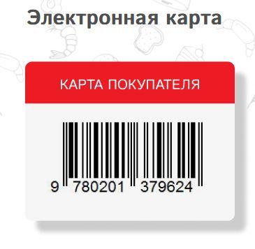 Электронная карта покупателя Верный