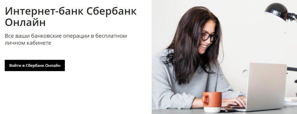 Интернет-банк Сбербанк Онлайн