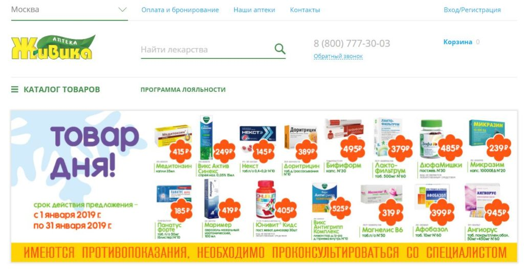 www.aptekazhivika.ru - Интернет-аптека Живика