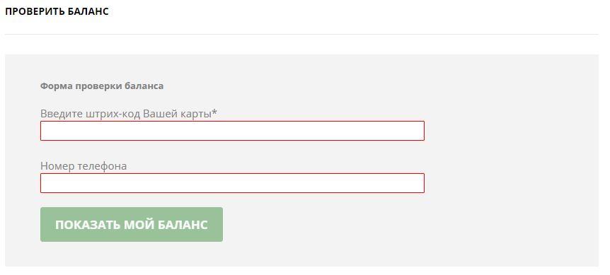 Проверить баланс карты постоянного покупателя на www.aptekazhivika.ru