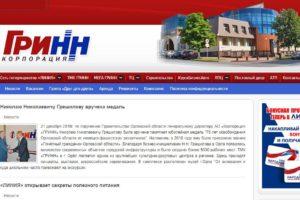 www.grinn.corp.ru - официальный сайт корпорации Гринн