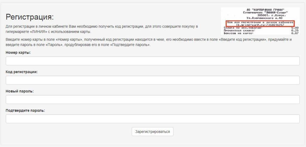 Активировать карту на www.grinn.corp.ru