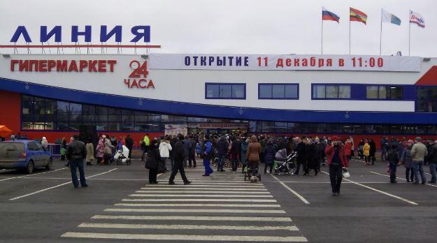 Сеть продовольственных гипермаркетов Линия