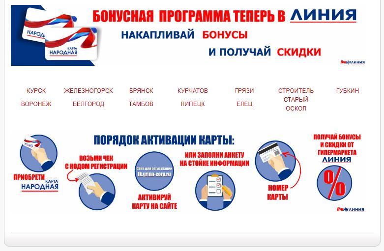 """Программа лояльности """"Карта Народная"""""""