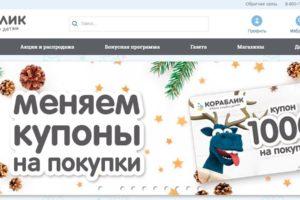 www.korablik.ru - официальный сайт сети детских магазинов Кораблик