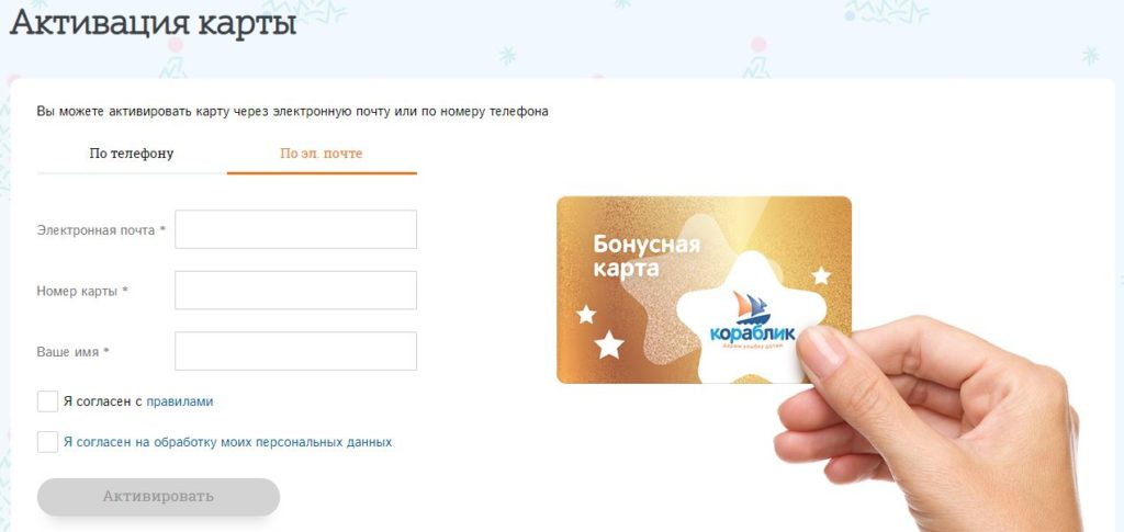 Активация бонусной карты на www.korablik.ru