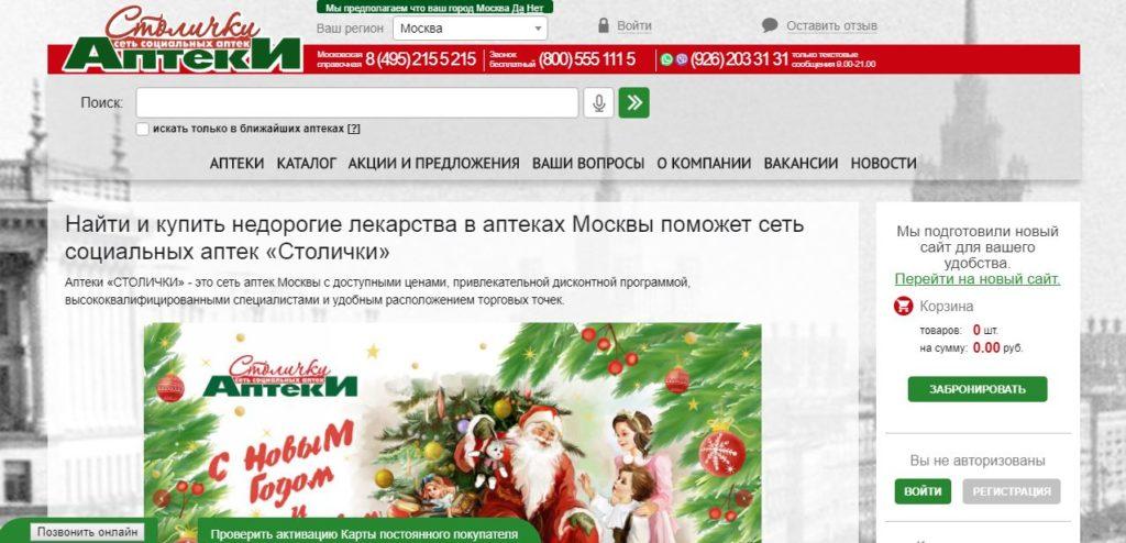 www.stolichki.ru - официальный сайт сети социальных аптек Столички