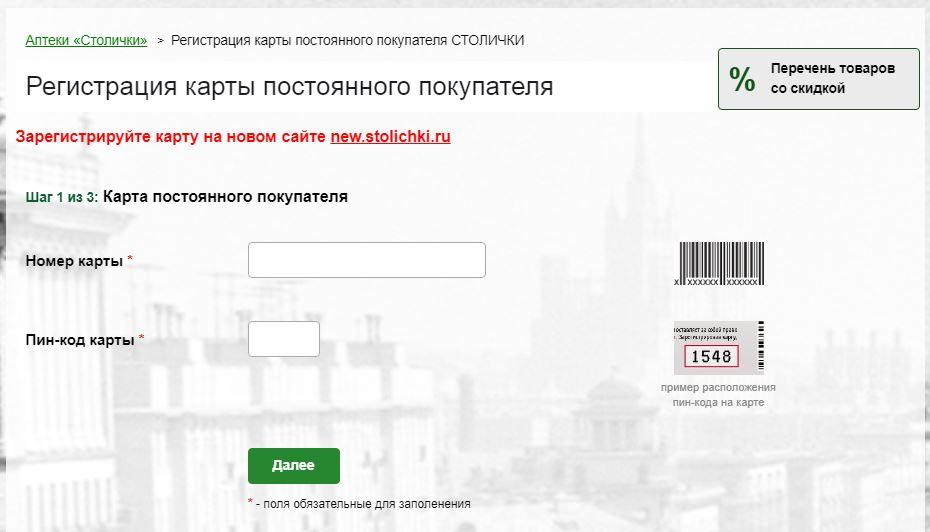 Активировать карту постоянного покупателя на www.stolichki.ru