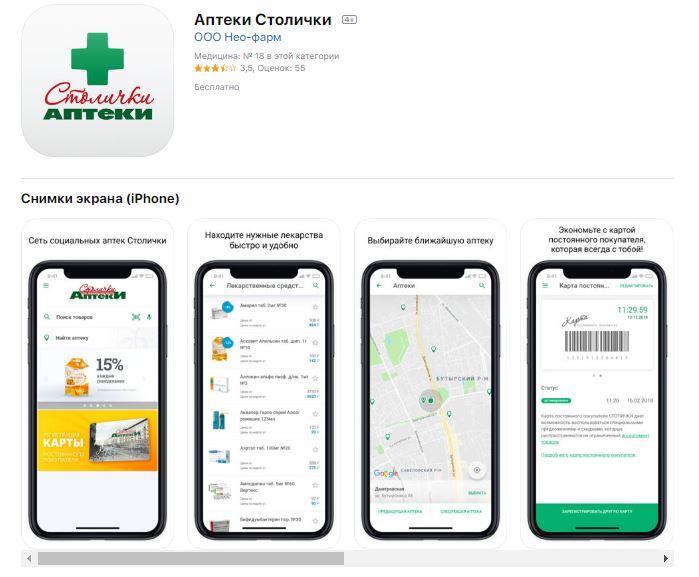 Мобильное приложение Аптеки Столички
