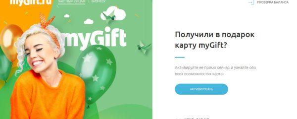mygift.ru - официальный сайт карты myGift