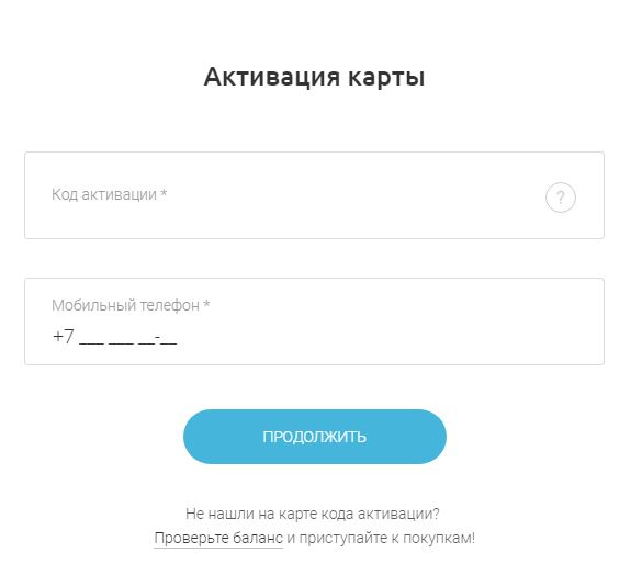 Активировать карту на mygift.ru