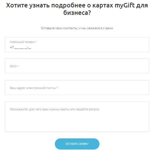 Заявка на карту myGift на сайте mygift.ru