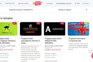 mygiftcard.ru - сайт подарочных карт и сертификатов
