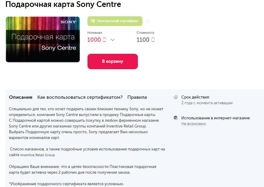 Описание подарочной карты на mygiftcard.ru