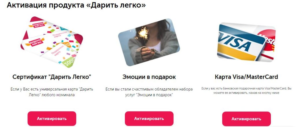 Активация карты на mygiftcard.ru