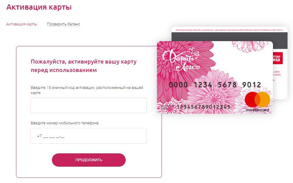 Активировать карту на сайте mygiftcard.ru