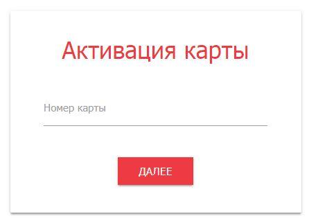 Активировать карту на www.card.spar-nn.ru