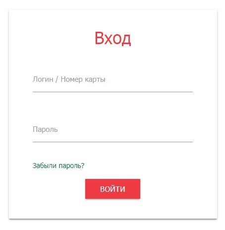 Вход в личный кабинет на сайте www.card.spar-nn.ru