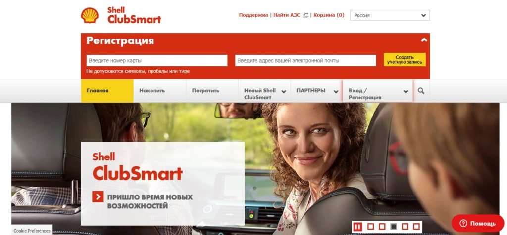 www.shellsmart.com - официальный сайт программы Shell ClubSmart.