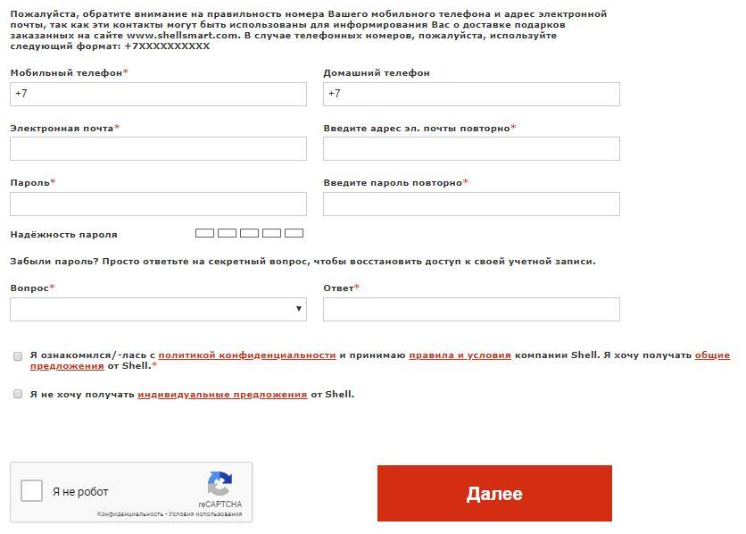 Регистрация карты на www.shellsmart.com