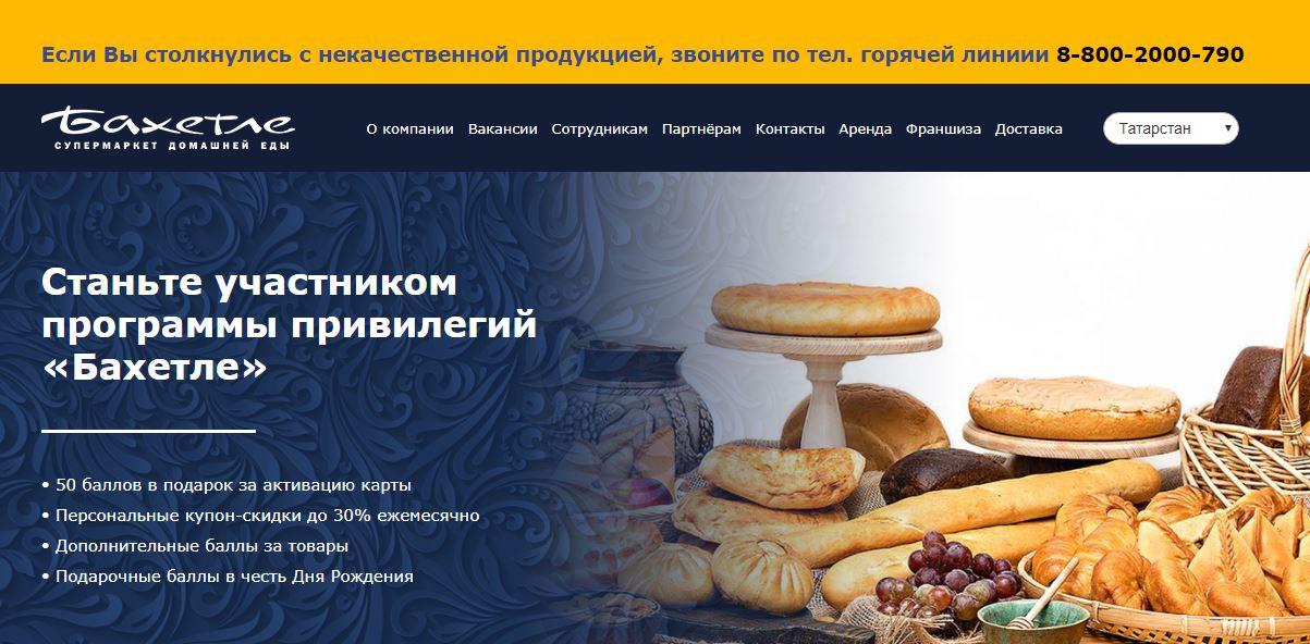 Бахетле В Москве Адреса Магазинов На Карте