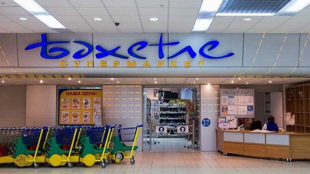 Супермаркет Бахетле и стойка информации