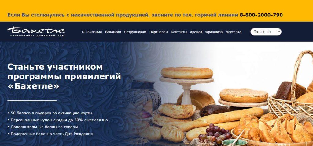Официальный сайт сети супермаркетов домашней еды Бахетле