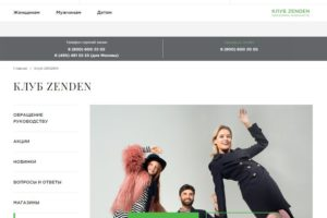 Клуб Зенден - Официальный сайт