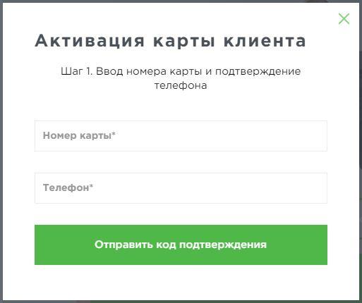 Активация карты клиента Клуба Зенден