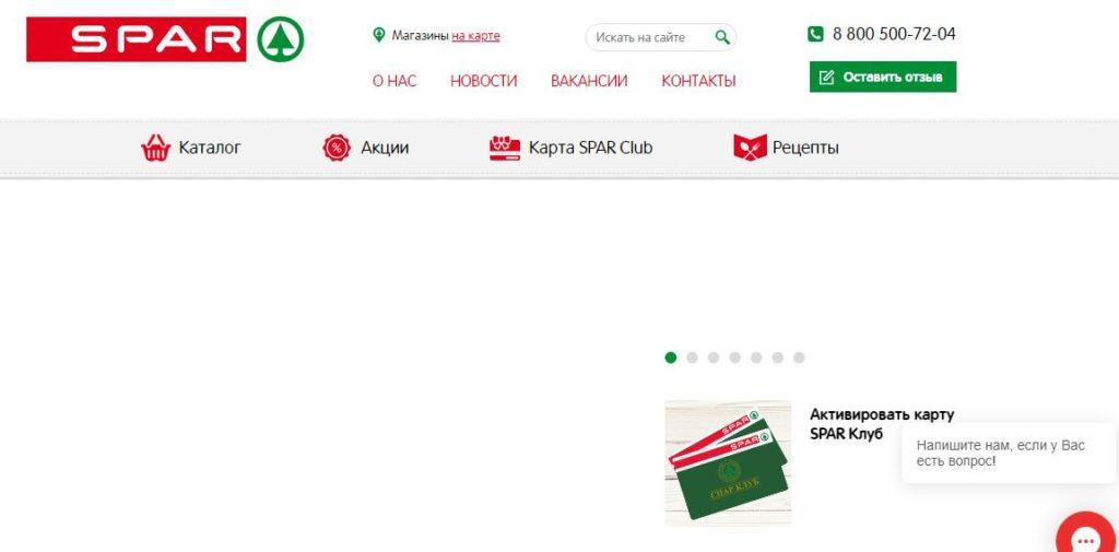 Официальный сайт нидерландской сети супермаркетов Евроспар