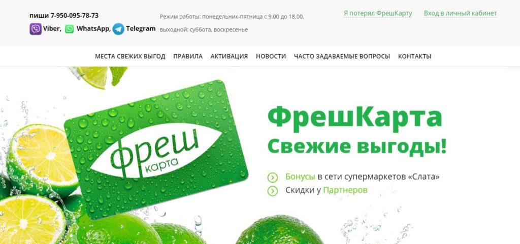 ФрешКарта рф - официальный сайт ФрешКарты