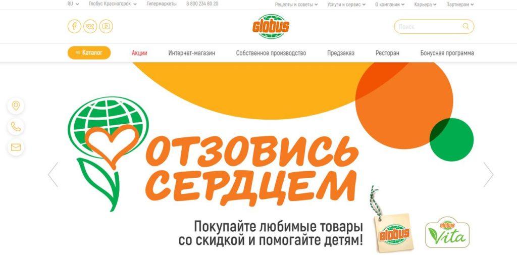 """globus.ru - официальный сайт сети гипермаркетов """"Глобус"""""""